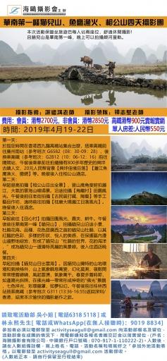 華南第一峰貓兒山、魚鷹漁火、相公山四天攝影團