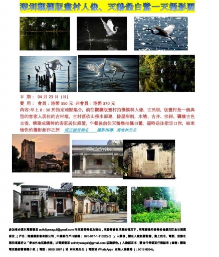 深圳觀瀾版畫村人像、天鵝堡白鷺一天攝影團