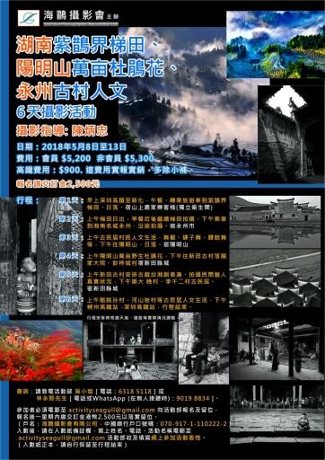 湖南紫鵲界梯田、陽明山萬畝杜鵑花、永州古村人文6天攝影活動