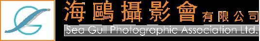 海鷗攝影會有限公司